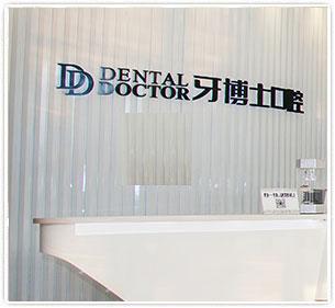 常熟牙博士口腔医院