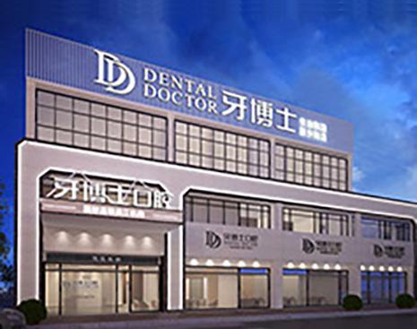 苏州吴江牙博士口腔医院