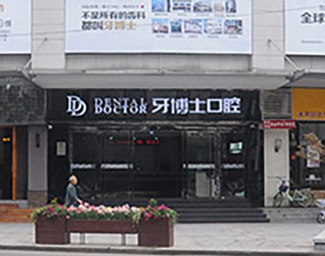 温州鹿城区银泰牙博士口腔医院