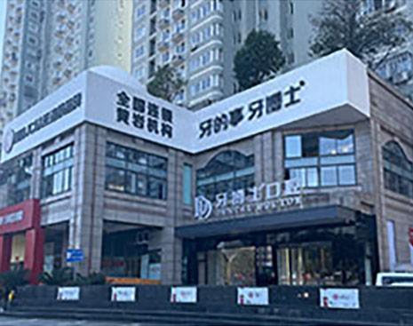 台州黄岩牙博士口腔医院