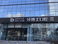 昆山城西尊龙d88官网口腔医院
