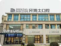 吴江松陵牙博士