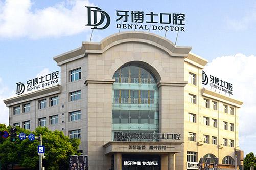 嘉兴南湖牙博士口腔医院