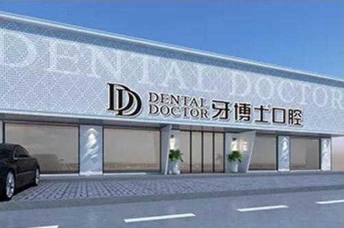 上海浦东牙博士口腔医院