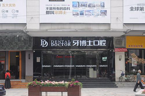 温州银泰牙博士口腔医院