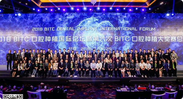 2018BITC口腔种植论坛