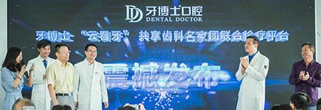 """发布""""云看牙""""诊疗平台"""
