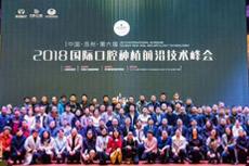 2018国际口腔种植前沿技术峰会
