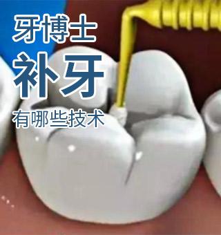 昆山牙博士补牙技术