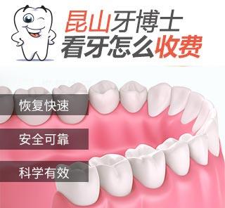 昆山牙博士看牙怎么收费