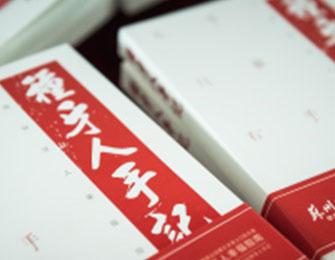 中国首本缺牙人幸福指南《种牙人手记》首发仪式