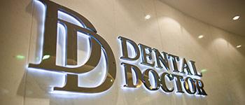 牙博士口腔 品牌连锁机构