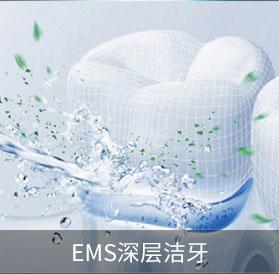 EMS深层洁牙