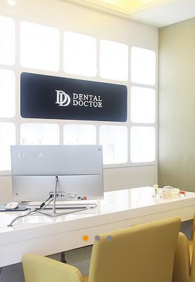 温州牙博士咨询室