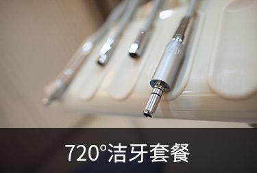 720°洁牙套餐