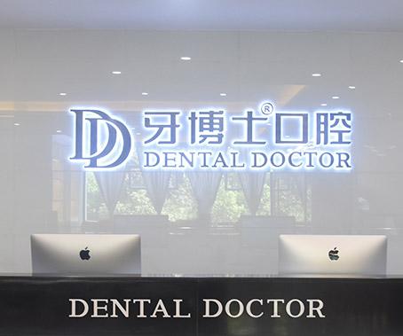 牙博士口腔