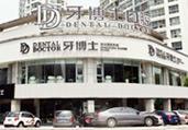 强势进驻中国苏州,创立牙博士口腔