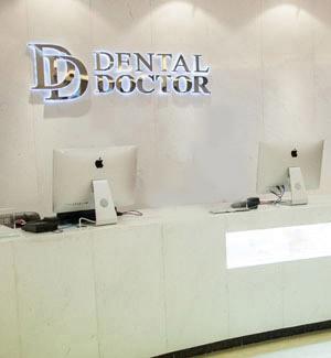 牙博士新区机构