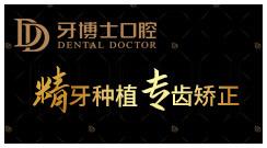 1992年牙博士在韩正式成立