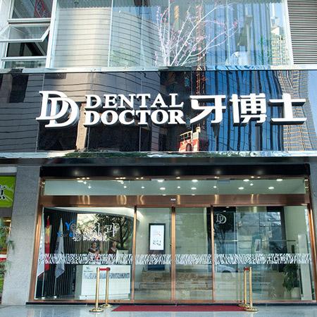 牙博士园区机构