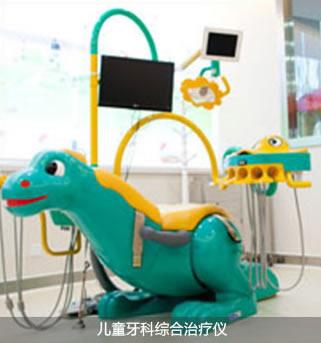 儿童牙科综合诊疗仪