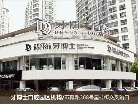 苏州园区牙博士口腔医院/苏雅路368号星桂街交叉路口