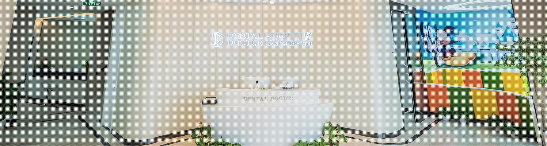 张家港尊龙d88官网口腔医院