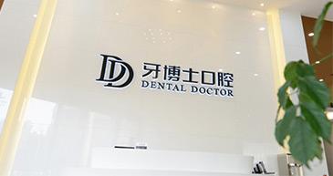 品牌连锁 治牙可靠