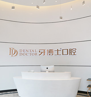 台州牙博士