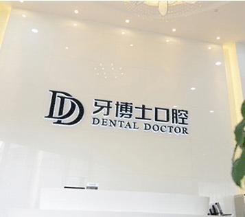 温岭牙博士